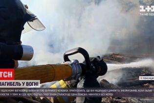 Новини України: у селі Підлісне чоловік підпалив траву, знепритомнів та упав у полум'я