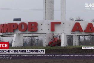 Новости Украины: в Кропивницком наконец демонтировали советское название города