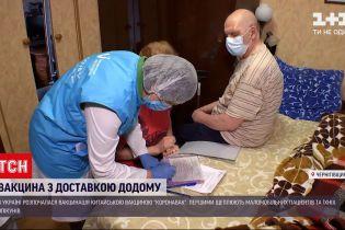 Новини України: розпочали вакцинацію від COVID-19 маломобільних групи населення