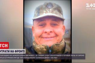 Новости с фронта: стало известно имя бойца, который погиб сегодня утром около Майорска в Донецкой области