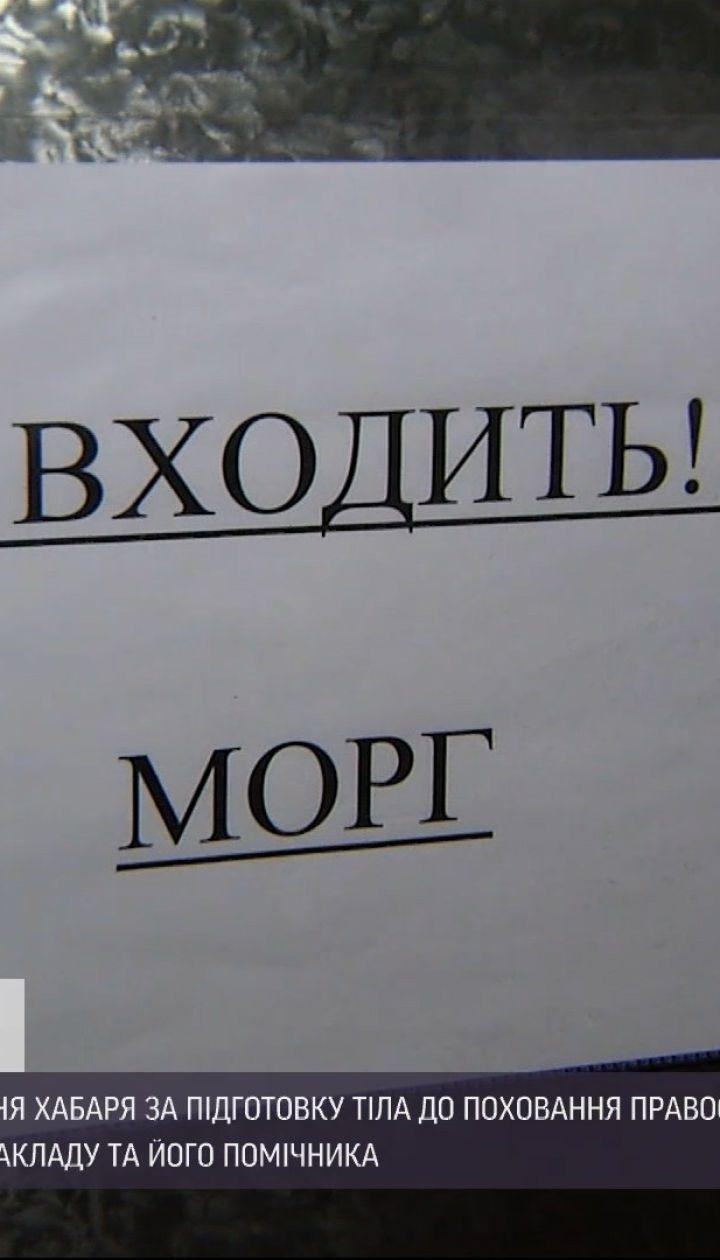Новини України: у Києві на хабарі спіймали завідувача моргу