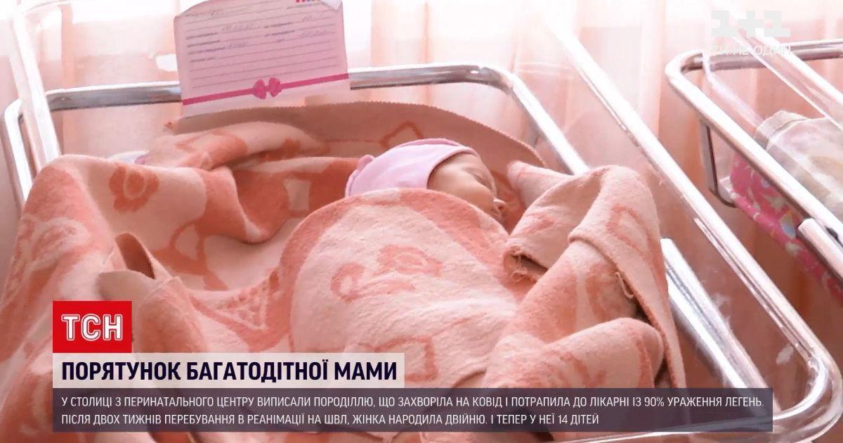Інфікувалася коронавірусом і народила двійню: у Києві виписали з пологового породіллю