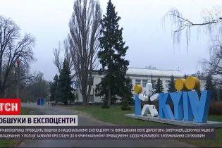 Новости Украины: правоохранители провели обыски в квартире директора Национального экспоцентра