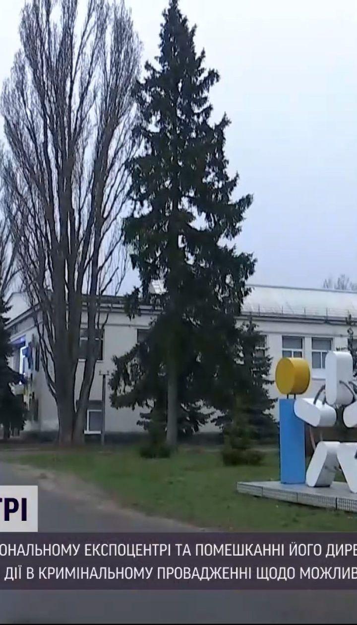 Новини України: правоохоронці провели обшуки у квартирі директора Національного експоцентру