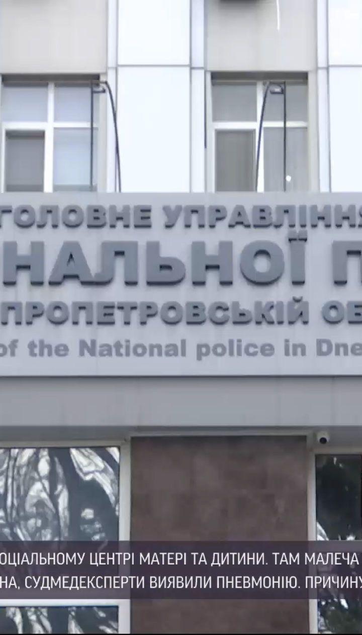 Новини України: у Дніпрі за невідомих обставин загинула одномісячна дівчинка