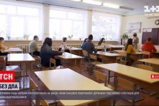 Новини України: Рада звільнила 11-класників від ДПА