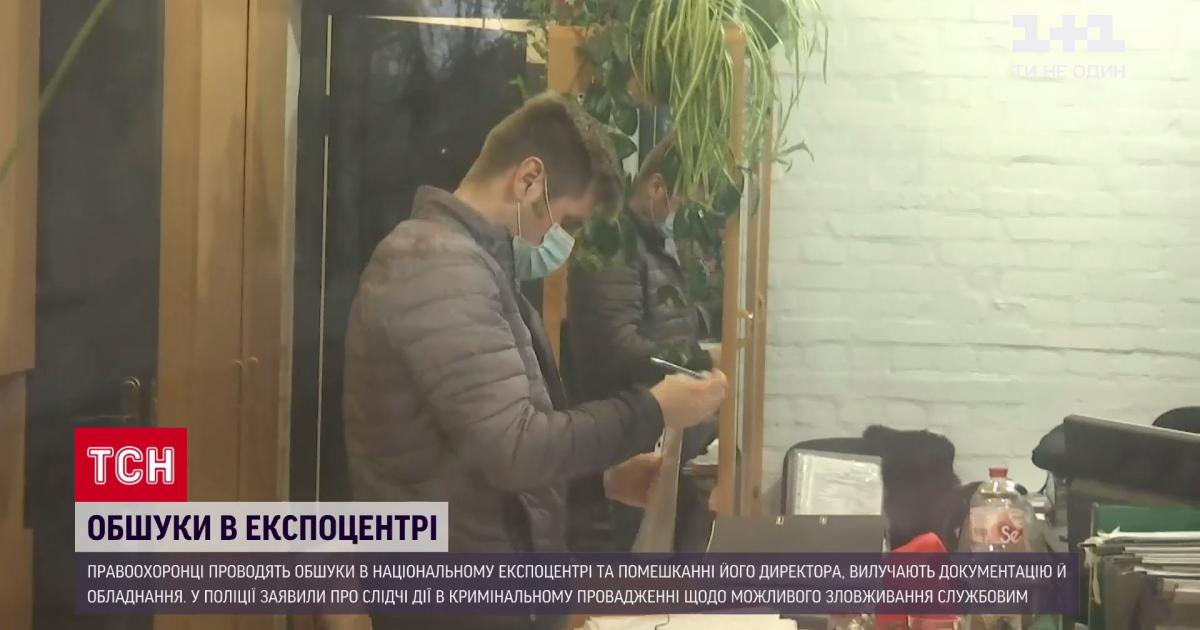 """Обшукують, бо не дозволяє забудувати територію ВДНГ: директор """"Експоцентр Україна"""" про візит правоохоронців"""