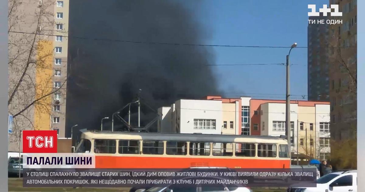 Викидають на стихійні звалища та спалюють у дворах: як у Києві утилізують автомобільні шини