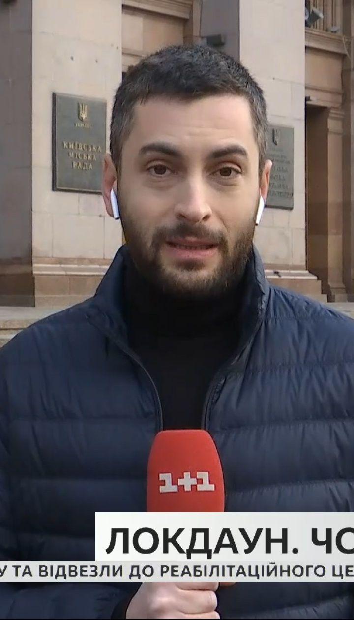 Чи варто чекати послаблення карантину в Києві та інші новини про коронавірус в Україні
