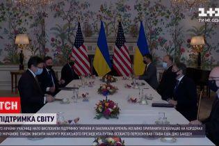 Новости мира: все члены НАТО выразили поддержку Украине на фоне увеличения угрозы вторжение России