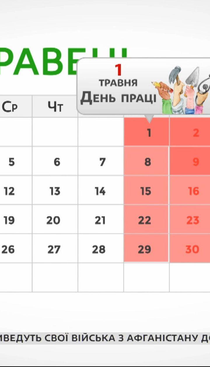 Скільки днів українці відпочиватимуть на травневі свята — Економічні новини