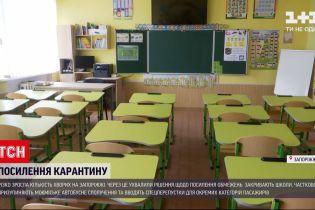 Новини України: у Запоріжжя посилюють карантинні обмеження