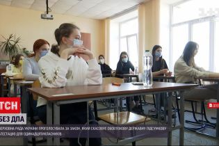 Новини України: ВР звільнила від державної підсумкової атестації всіх 11-класників