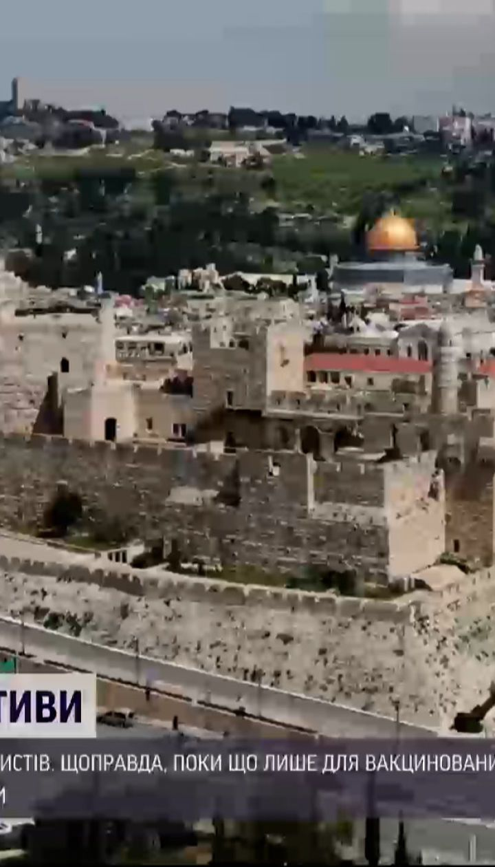 Новини світу: Ізраїль відкривається для іноземних туристів