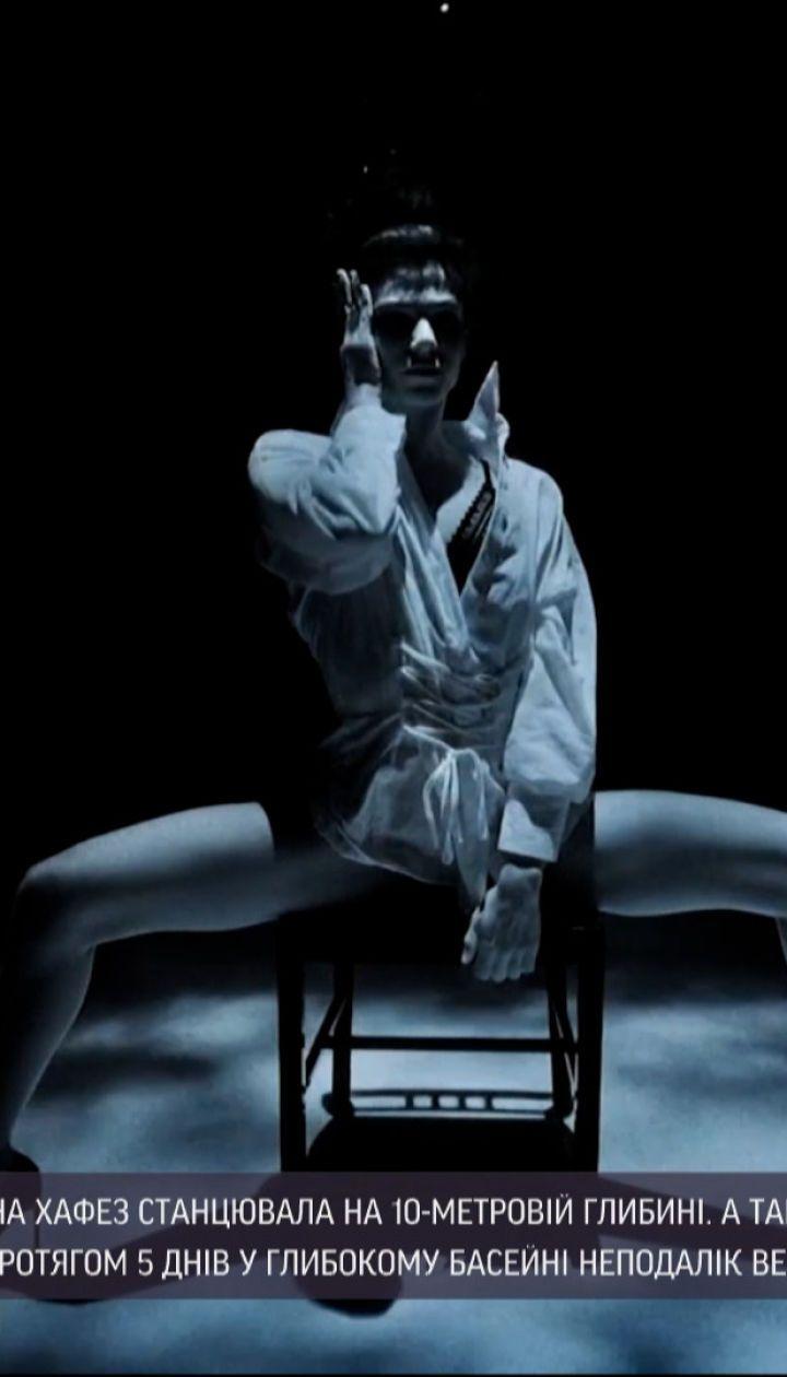 Новини світу: іспанська балерина Адріана Хафез станцювала на десятиметровій глибині