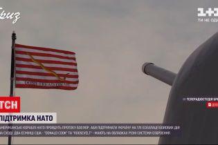 Новости мира: вооруженные корабли НАТО и России направляются к Черному морю