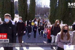Новини України: через пандемію ВР вдруге скасувала ДПА для школярів