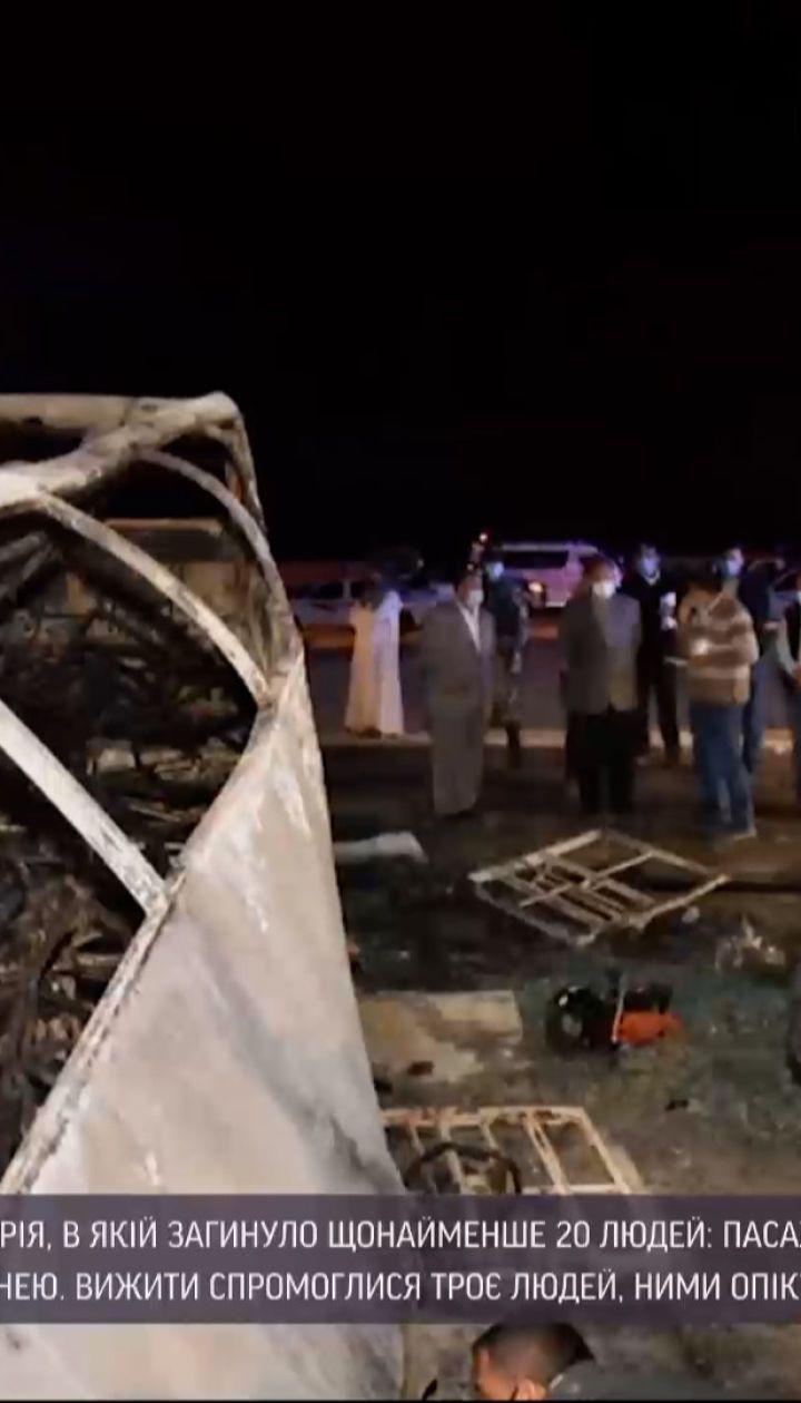 Новини світу: на півдні Єгипту в ДТП загинуло щонайменше 20 людей