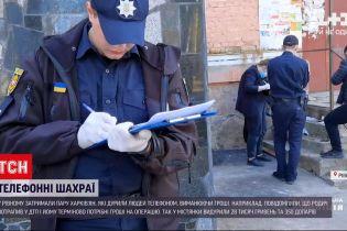 Новости Украины: в Ровно телефонные мошенников обманули 72-летнюю женщину и уже задержаны