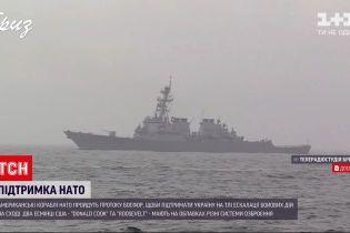 Новости мира: американские корабли НАТО приближаются к проливу Босфор
