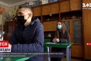 Новини України: Верховна Рада знову звільнила 11-класників від ДПА