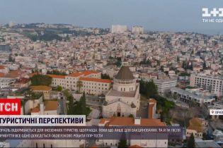 Новини світу: на першому етапі до Ізраїлю пускатимуть тільки туристичні групи
