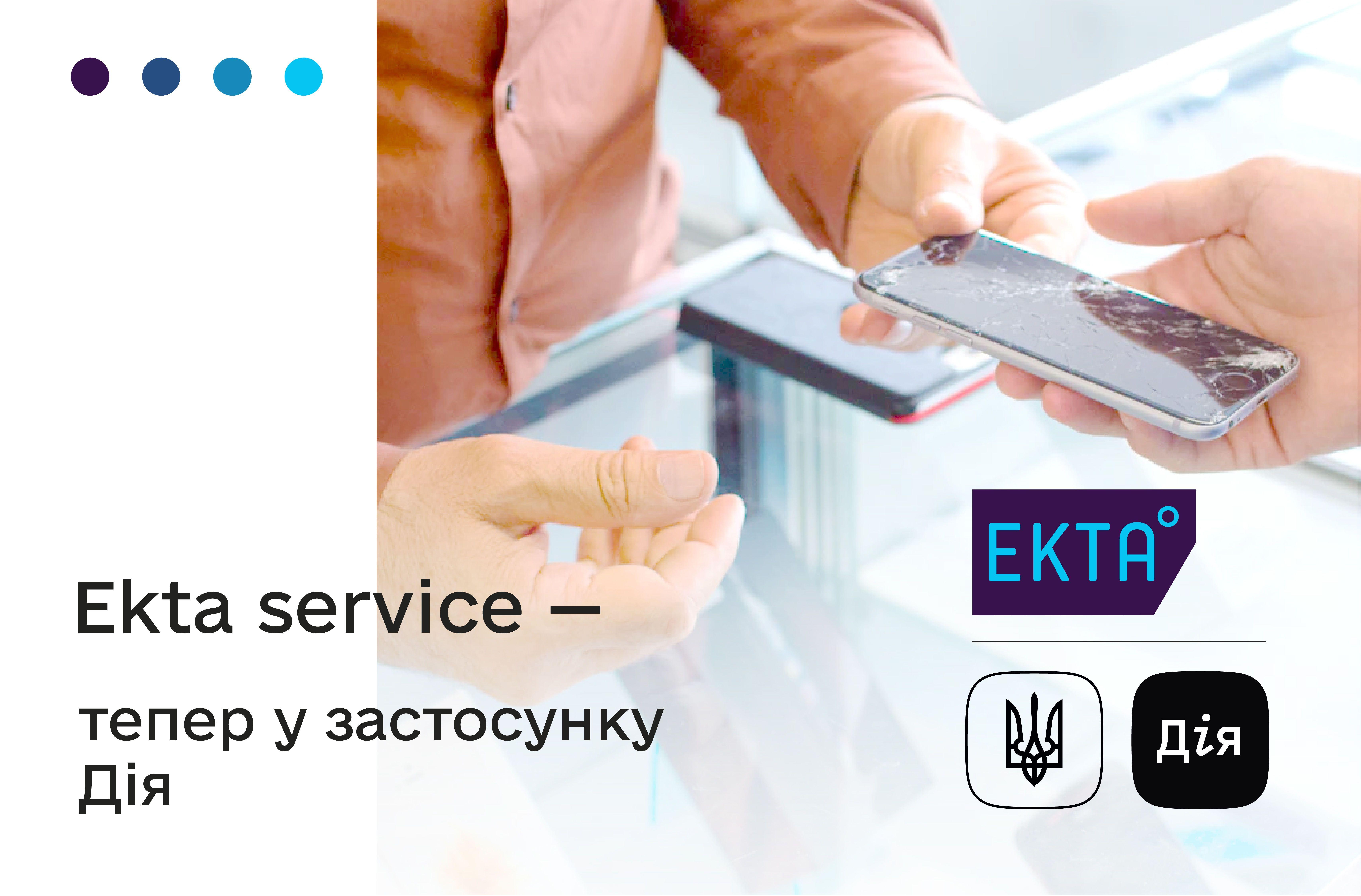 ЕКТА Сервіс_2