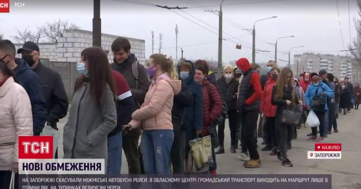 Карантинні обмеження в Запоріжжі призвели до натовпів на зупинках