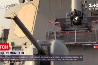 Новости мира: вооруженные корабли НАТО приближаются к проливу Босфор