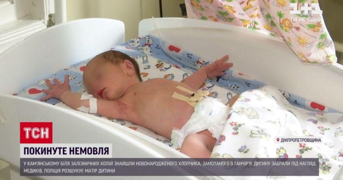 Має янгола-охоронця: медики розповіли про стан малюка, якого знайшли в пакеті на коліях в Кам'янському