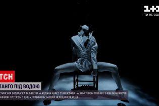 Новости мира: испанская балерина станцевала под водой