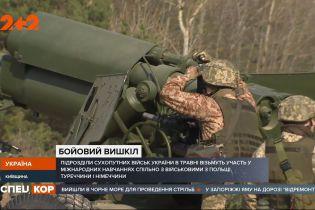Подразделения Сухопутных войск ВСУ отправляются на международные учения в Польшу