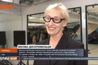 Эйджизм в Украине: что делать тем, кто ищет работу в возрасте 45+