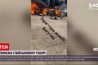 Новости мира: в TikTok появилось видео пожара в лагере российских военных