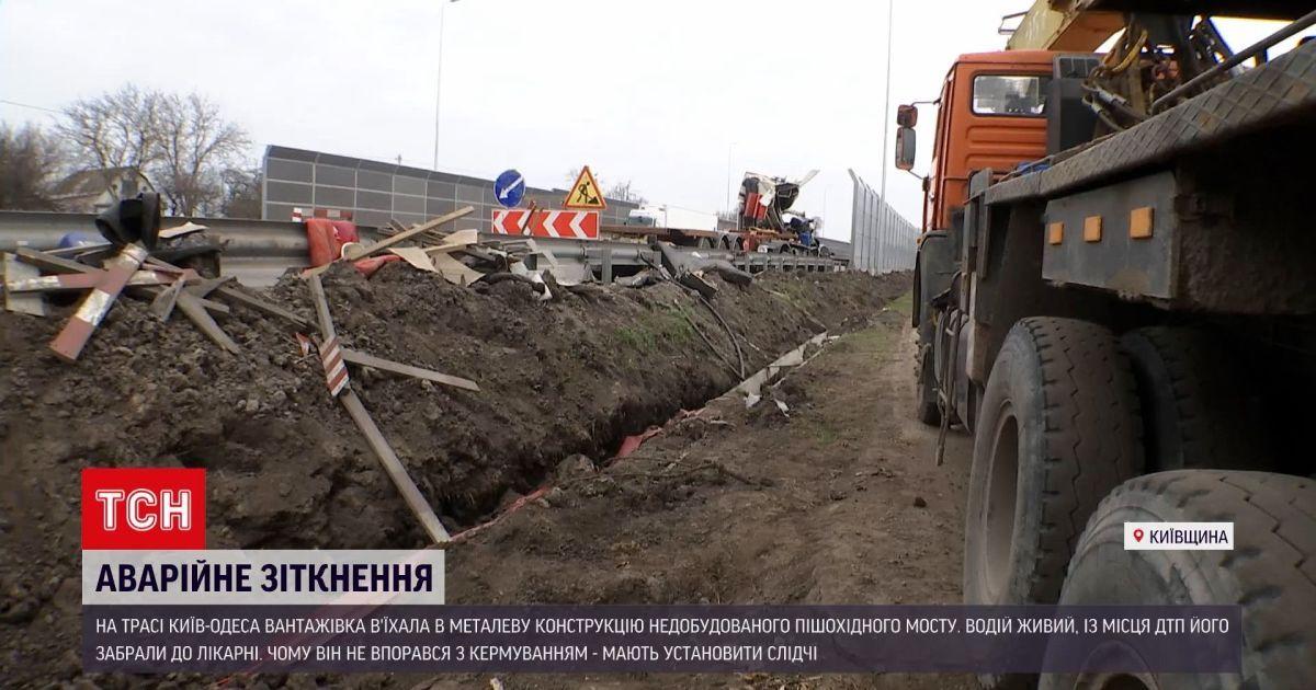 На трасі Київ - Одеса фура врізалась у металеву конструкцію недобудованого мосту