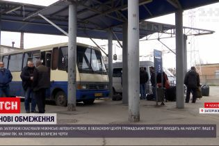 Новости Украины: в Запорожской области отменили междугородные рейсы из-за эпидситуации в регионе