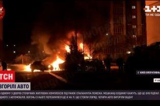 """Новости Украины: в Киеве в результате поджога """"БМВ"""" сгорели еще три автомобиля"""