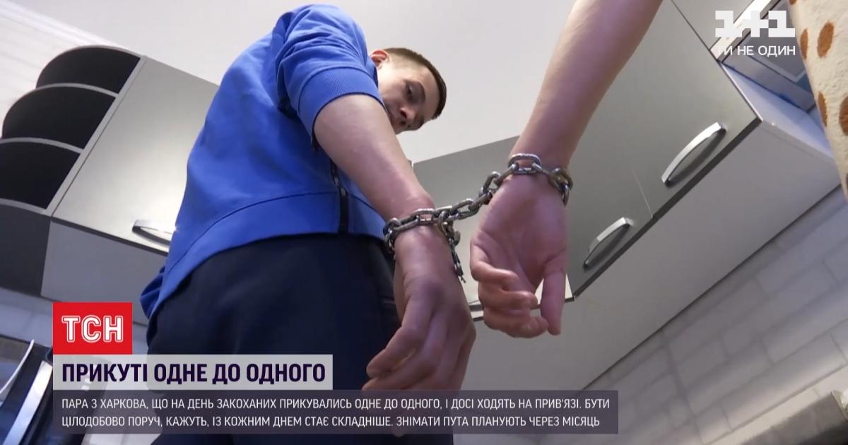 Прикованные цепями влюбленные из Харькова рассказали, как живут и о чем сейчас больше всего мечтают