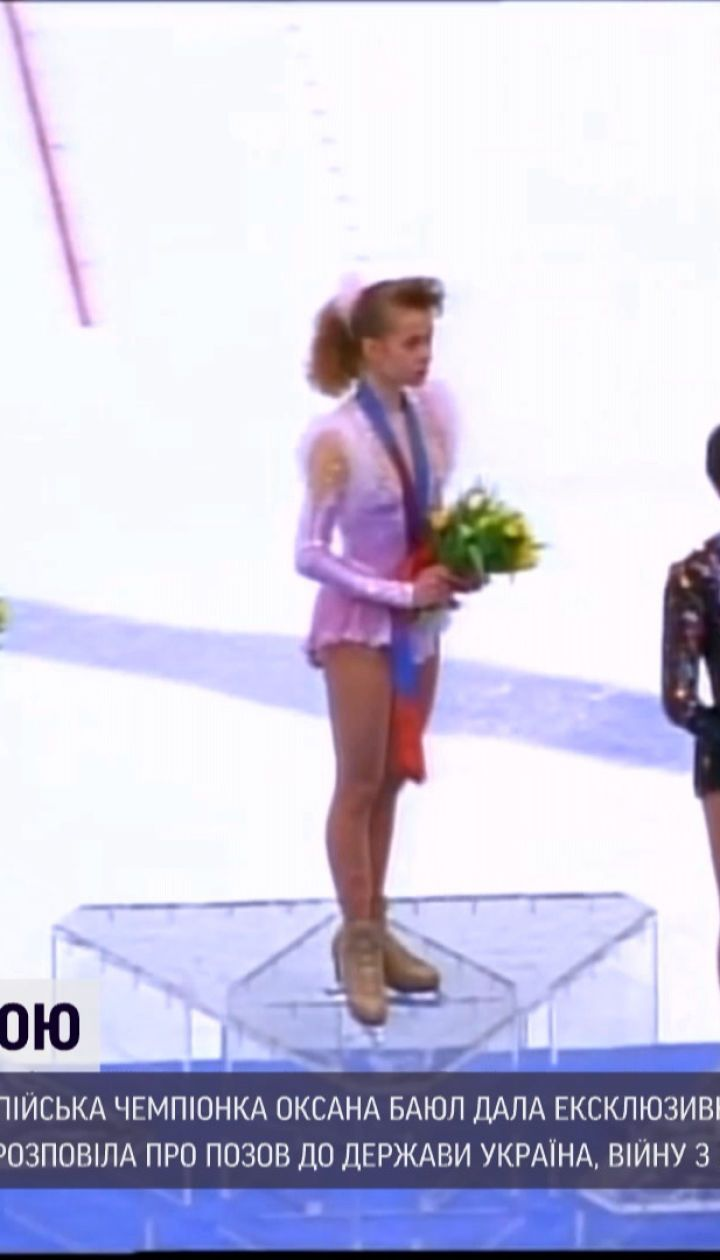 Перша в історії незалежної України олімпійська чемпіонка Оксана Баюл дала ексклюзивне інтерв'ю ТСН