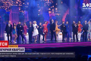 """Новини України : яке шоу знімає """"Вечірній квартал"""" і чому вперше за 15 років змінили декорації"""