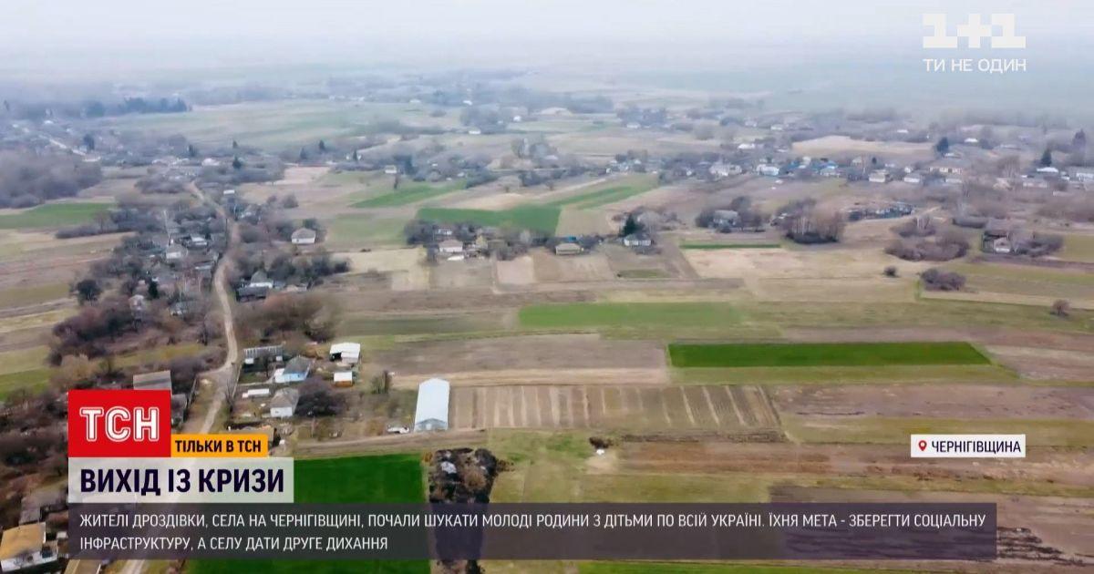 Шукають нові родини: в Чернігівській області рятують село від демографічної кризи