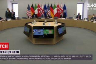 Новини світу: генсек НАТО закликав Росію негайно зупинити ескалацію Донбасу
