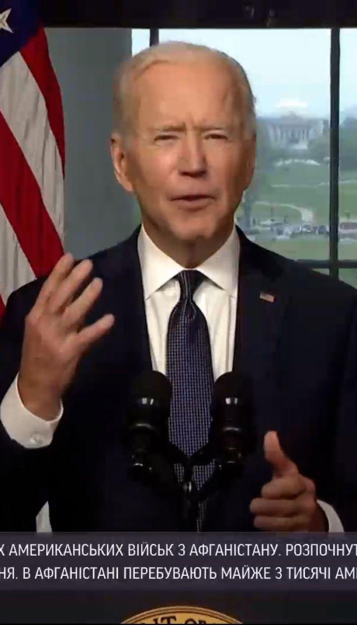 Новини світу: Джо Байден оголосив про виведення усіх американських військ з Афганістану