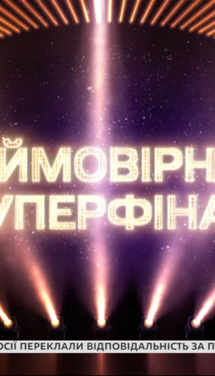 """Хто вже цієї суботи змагатиметься за звання найкращого пародиста країни в шоу """"Ліпсінк батл"""""""
