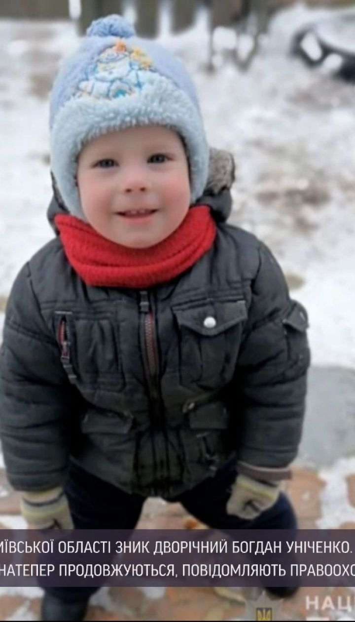 Новости Украины: вблизи столицы исчез двухлетний малыш