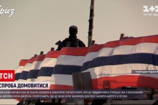 Новости мира: турецкие дипломаты заявляют, что США решили придержать корабли по пути к Черному морю