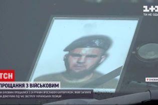 Новини України: 24-річного загиблого військового з Буковини поховають в його рідному селі