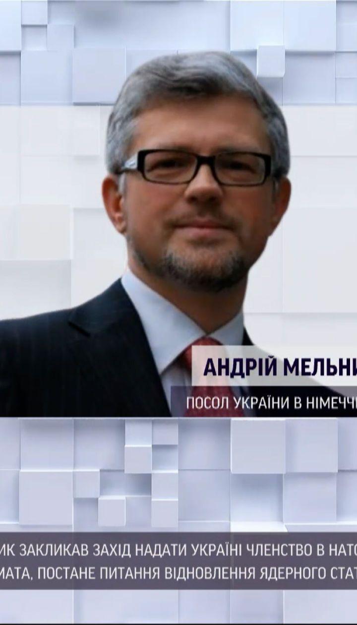 Новини України: посол Мельник закликав Захід надати Україні членство в НАТО