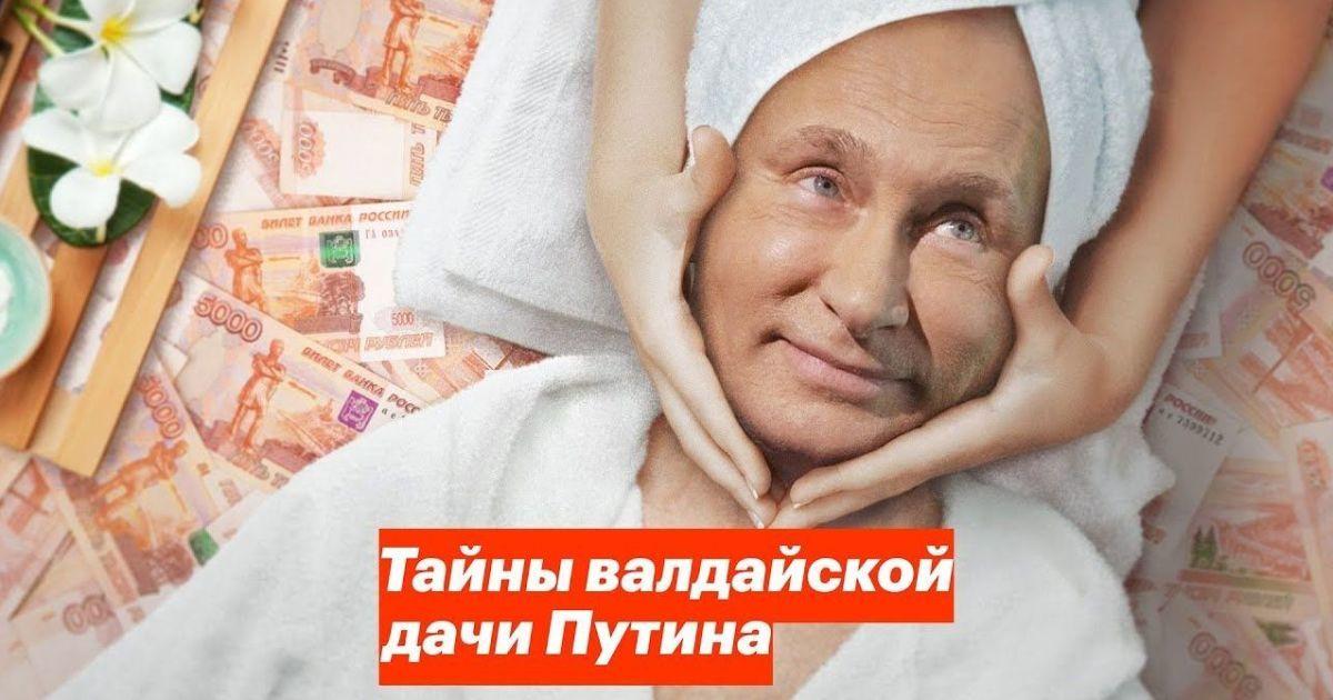 """""""Таємниці валдайської дачі Путіна"""": команда Навального опублікувала нове розслідування"""