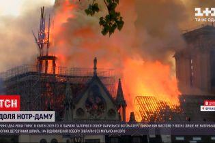 Новини світу:у Парижі триває реконструкція Нотр-Даму, який горів два роки тому